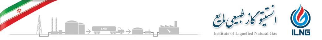 انستیتو گاز طبیعی مایع